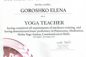 Сертификаты Елены Горошко
