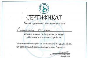 Сертификаты Жанны Емельяновой