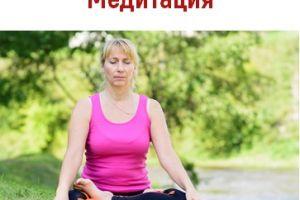Медитация. Ознакомительное занятие
